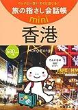 旅の指さし会話帳mini 香港(広東語)