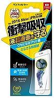 サンフィルター iphone8 plus/7 plus 5.5インチ 対応 衝撃自己吸収 液晶保護フィルム さらさら防指紋 iP7PASB