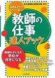 教師の仕事 達人ブック (スキルアップシリーズ) 画像
