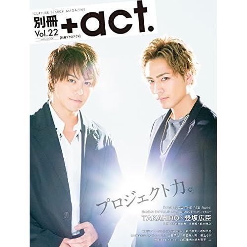 別冊+act. Vol.22 (ワニムックシリーズ 228)