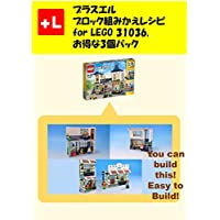 プラスエル ブロック組みかえレシピ for LEGO 31036, お得な3個パック: You can build the A pack of 3instructions for 31036 out of your own bricks! (English Edition)