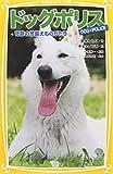 ドッグポリス 奇跡の警備犬ものがたり (集英社みらい文庫)