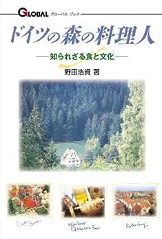 [野田浩資]のドイツの森の料理人〜知られざる食と文化〜