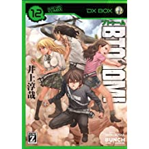BTOOOM! 12巻 (バンチコミックス)