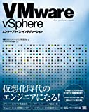 VMware vSphere エンタープライズ・インテグレーション