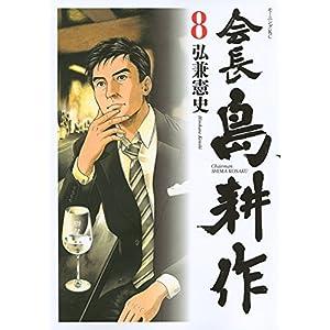 会長 島耕作(8) (モーニング KC)