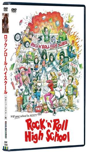 ロックンロール・ハイスクール HDニューマスター/爆破エディション [DVD]