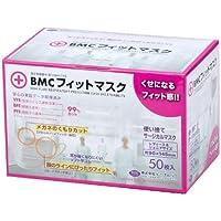 (PM2.5対応)BMC フィットマスク (使い捨てサージカルマスク) レディース&ジュニアサイズ 白色 50枚入