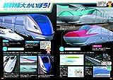 DVD付き 新幹線ひみつ大図鑑 (こども写真ひゃっか) 画像