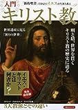 入門 キリスト教 (洋泉社MOOK)