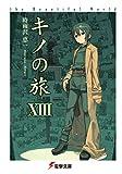キノの旅XIII the Beautiful World (電撃文庫)