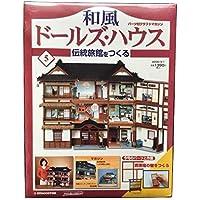 和風ドール ハウス 伝統旅館をつくる NO5 調理場の壁をつくる