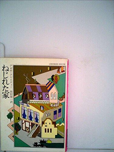 ねじれた家 (1984年) (ハヤカワ・ミステリ文庫)