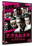 アウトレイジ ビヨンド [DVD] 画像