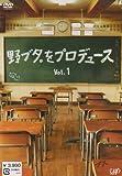 野ブタ。をプロデュース Vol.1 [DVD]