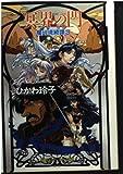 冥界の門―魔幻境綺譚〈3〉 (角川スニーカー文庫)