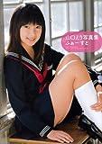山口えり ファースト写真集 「ふぁーすと」(DVD付)