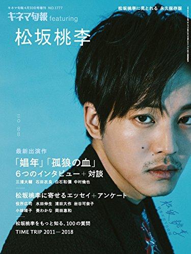 キネマ旬報 featuring 松坂桃李 (キネマ旬報増刊)