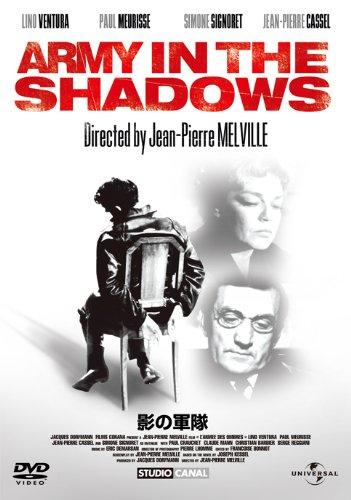 影の軍隊 [DVD]の詳細を見る