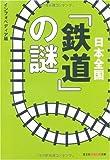 日本全国「鉄道」の謎 (知恵の森文庫)
