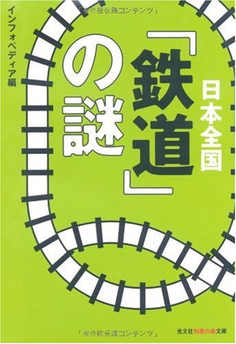 日本全国「鉄道」の謎 (知恵の森文庫)の詳細を見る