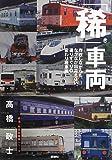 「稀」車両 (鉄道・秘蔵記録集シリーズ)