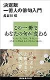 決定版 一億人の俳句入門 (講談社現代新書)