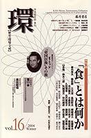 〔学芸総合誌・季刊〕 環 Vol.16(2004 Winter) 【特集】「食」とは何か (環 ― 歴史・環境・文明)