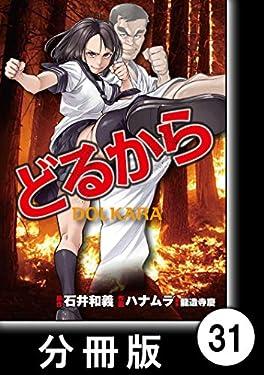 どるから【分冊版】(31) (バンブーコミックス)