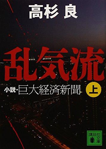乱気流(上) 小説・巨大経済新聞 (講談社文庫)