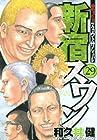 新宿スワン 第29巻