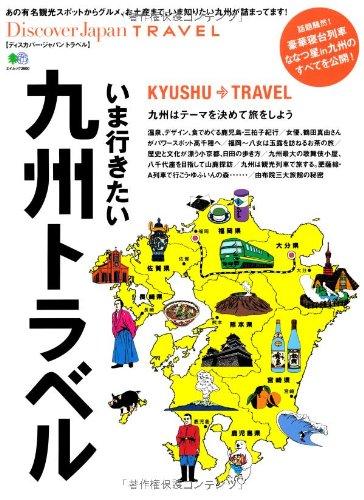 Discover Japan TRAVEL いま行きたい九州トラベル (エイムック 2600)の詳細を見る