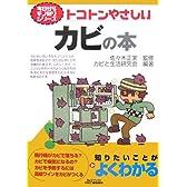 トコトンやさしいカビの本 (B&Tブックス―今日からモノ知りシリーズ)