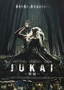 JUKAI-樹海- [DVD]