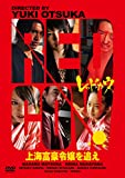 RED COW 上海富豪令嬢を追え [DVD]