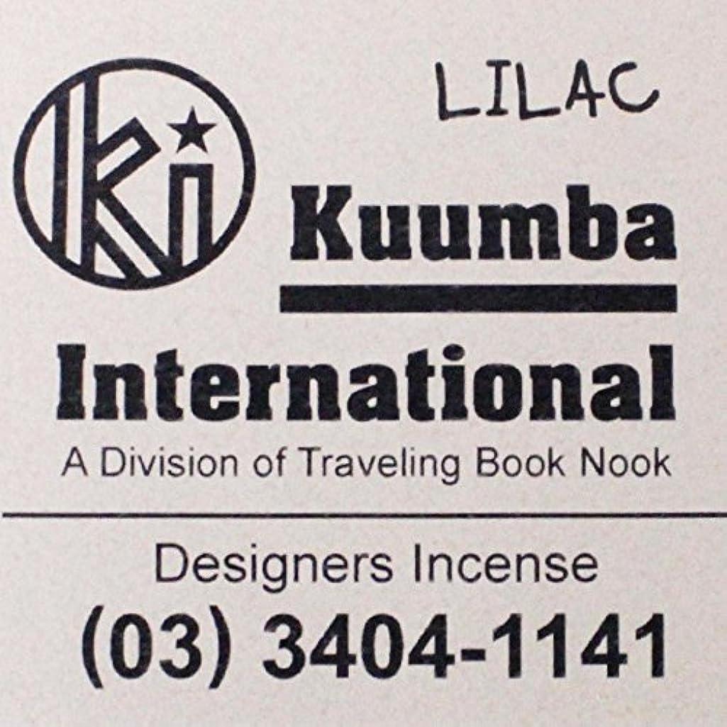 獲物初心者ディーラー(クンバ) KUUMBA『incense』(LILAC) (Regular size)