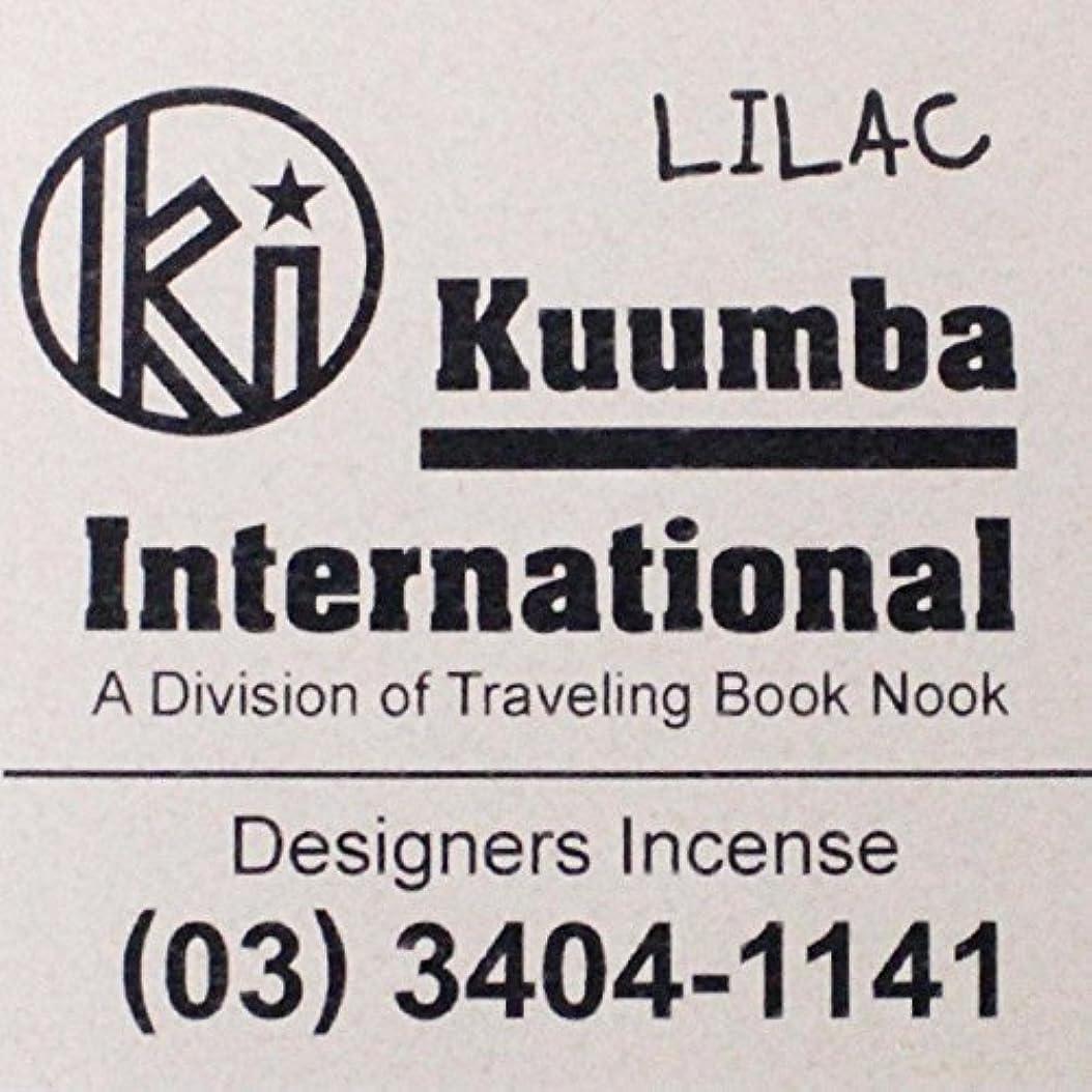 マイナー樹皮満たす(クンバ) KUUMBA『incense』(LILAC) (Regular size)