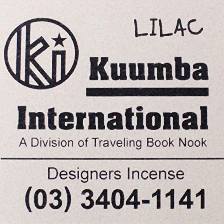 権限を与える主要な啓示(クンバ) KUUMBA『incense』(LILAC) (Regular size)