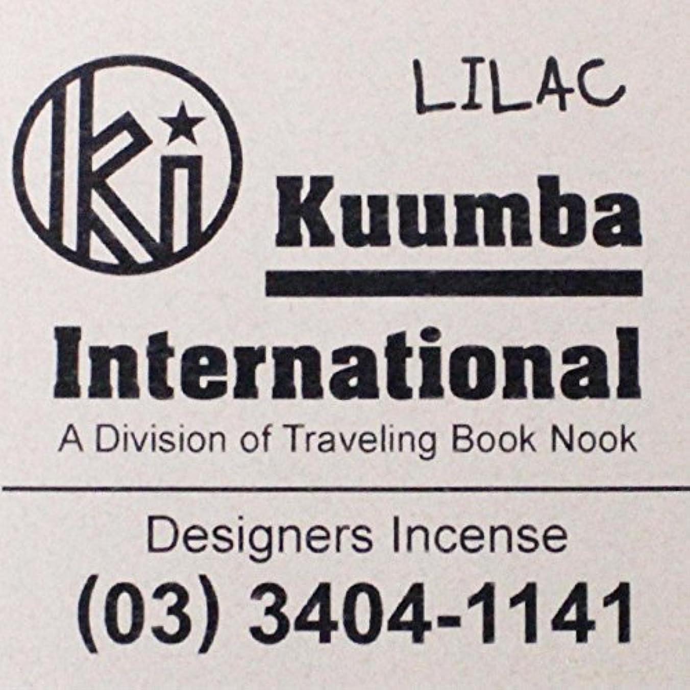 打撃インセンティブ寸前(クンバ) KUUMBA『incense』(LILAC) (Regular size)