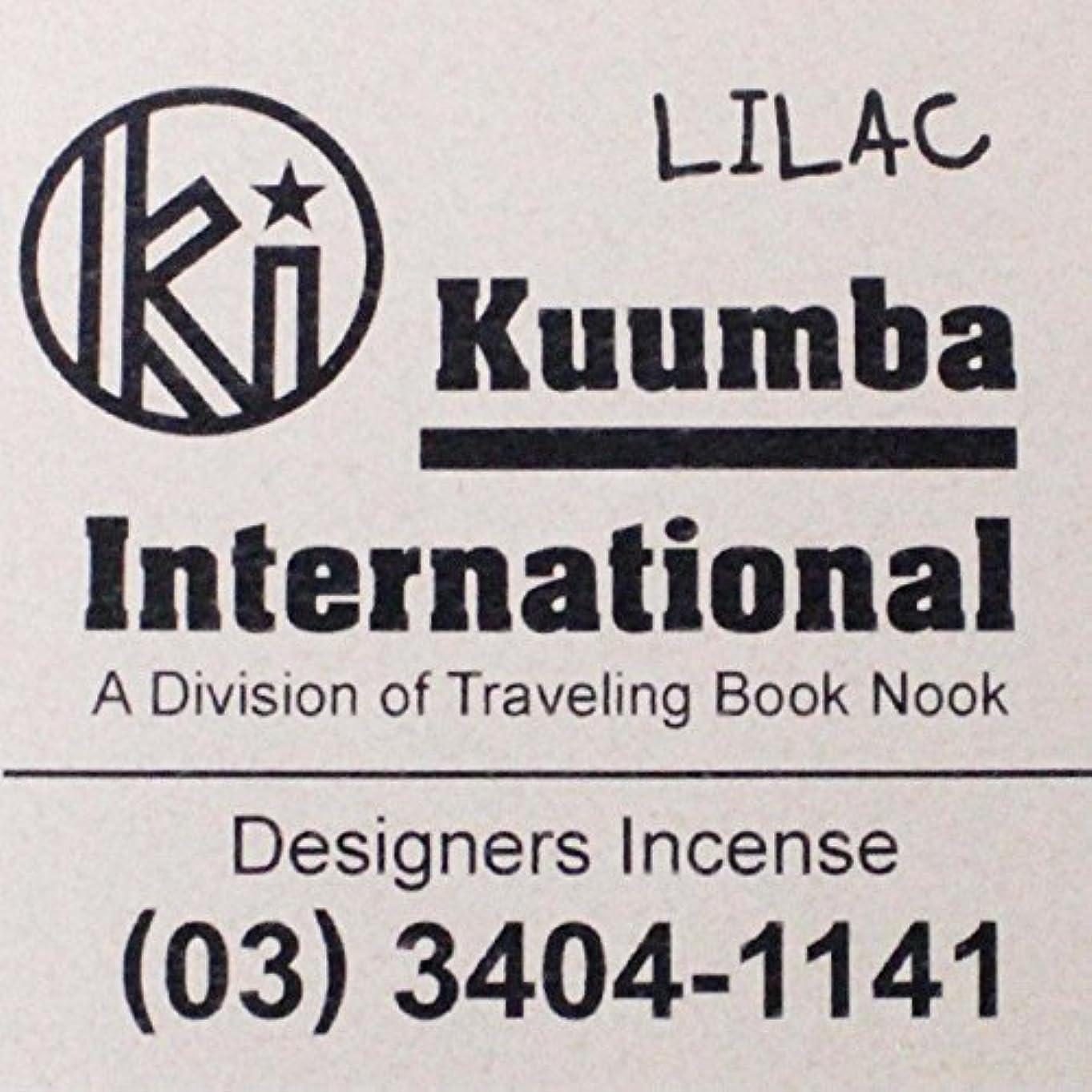 平らにする刺すヒゲ(クンバ) KUUMBA『incense』(LILAC) (Regular size)