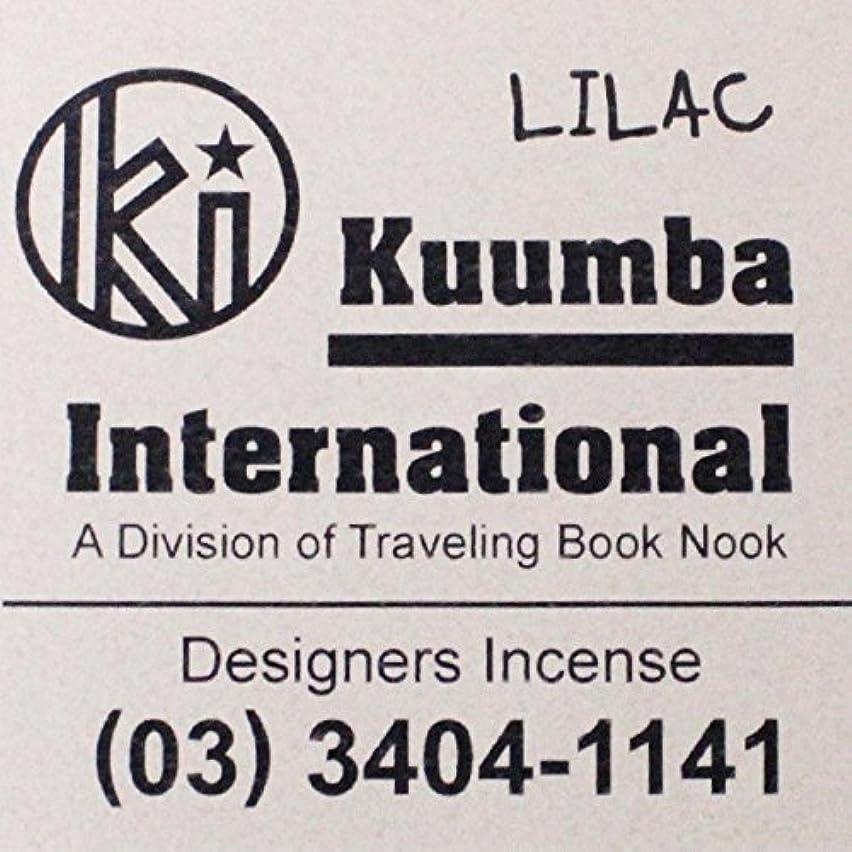 クラウン運動選出する(クンバ) KUUMBA『incense』(LILAC) (Regular size)