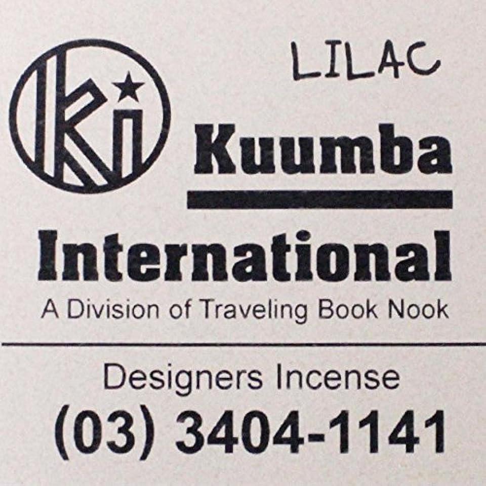 抗議細いヒューム(クンバ) KUUMBA『incense』(LILAC) (Regular size)