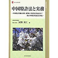 中国特許法と実務 (現代産業選書―知的財産実務シリーズ)