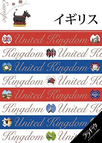 イギリス (ララチッタ)