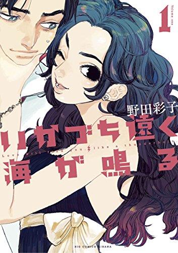 「いかづち遠く海が鳴る」(野田彩子)1巻(ビッグコミックス)