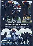 中央競馬GIレース 2012総集編[DVD]