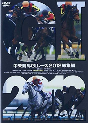 中央競馬GIレース 2012総集編 [DVD]