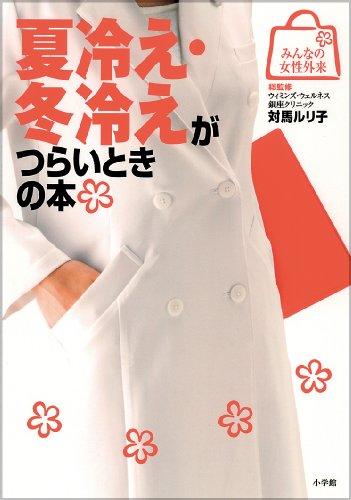 夏冷え・冬冷えがつらいときの本 (みんなの女性外来)の詳細を見る