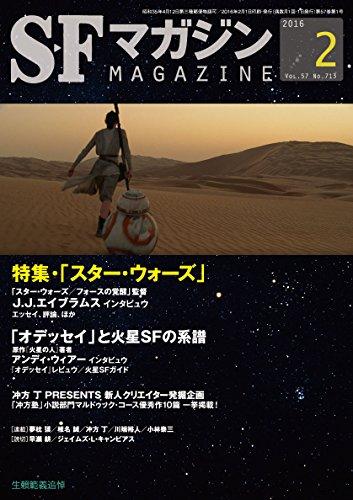 SFマガジン 2016年 02 月号 [雑誌]の詳細を見る