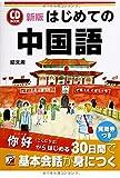 新版 CD BOOK はじめての中国語 (アスカカルチャー)